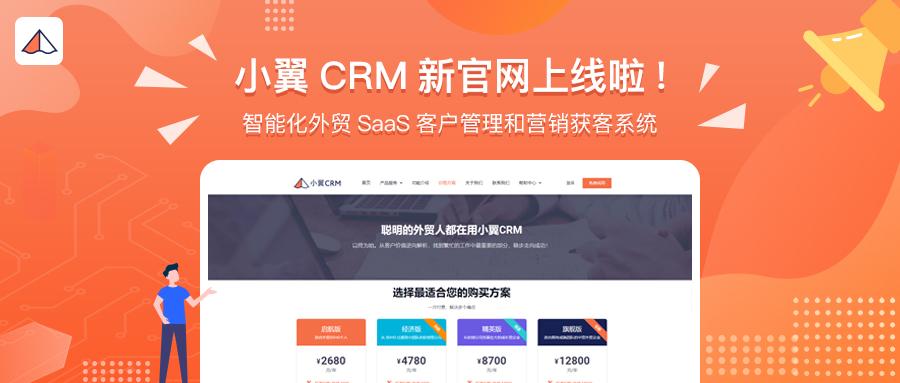 小翼CRM官网上线